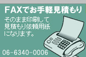 FAXでお手軽見積り